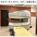 MRI装置導入