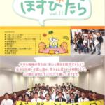 広報誌 ほすぴたら vol.11