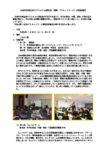 太良町地域包括ケアシステム研究会の活動報告